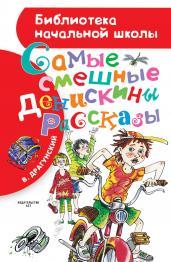 """Самые смешные """"Денискины рассказы""""/БибНачШК."""