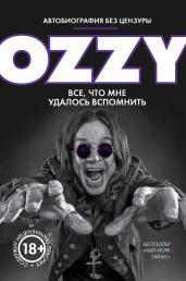 Оззи.Автобиография без цензуры