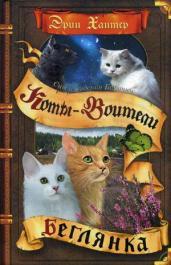 Коты воители.Сны и видения Бабочки.Беглянка