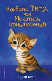 Котёнок Тигр,или Искатель приключений