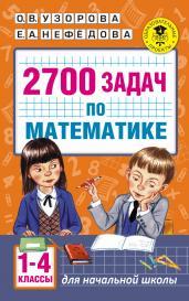 2700 задач п/матем.1-4 кл.Познавательный задачник