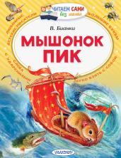 Мышонок Пик.Читаем сами без мамы