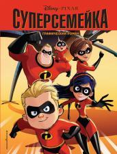 Суперсемейка.Детский графический роман