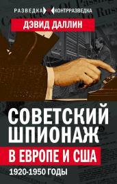 Советский шпионаж в Европе и США.1920-1950 годы