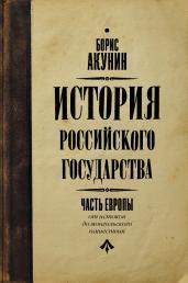 История Российского гос-ва.Кн.1.От истоков до мон