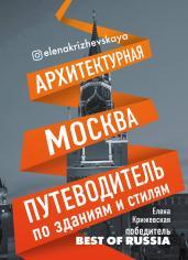 Архитектурная Москва.Путеводитель по зданиям и ст