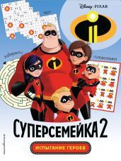 Суперсемейка-2.Испытание героев