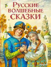 Русские волшебные сказки(ил. И. Егунова)