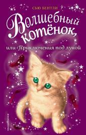 Волшебный котёнок,или Приключения под луной