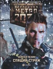 Метро 2033:Спящий страж