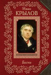 Басни/Крылов/ВБП