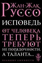 Исповедь(обл.)