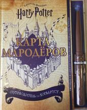 Гарри Поттер.Карта Мародёров(с волшебной палочкой)