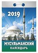 К/о 2019.Мусульманский