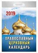 К/о 2019.Православный церковный