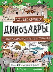 Потрясающие динозавры и другие доисторические
