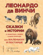 Сказки и истории о животных,людях и мире природы