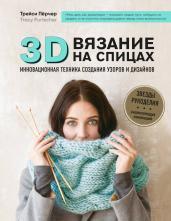 3D-вязание на спицах.Инновационная техника создан