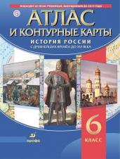 Атлас по истории России 6кл.С др.вр.до XVI в.+к/к.