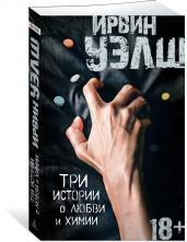 Три истории о любви и химии/м