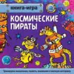 Книга-игра.Космические пираты