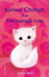 Котёнок Стенли,или Настоящий клад