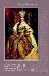 Екатерина Великая.Первая любовь императрицы