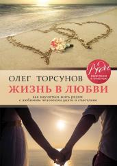 Жизнь в любви.Как научиться жить рядом с любимым