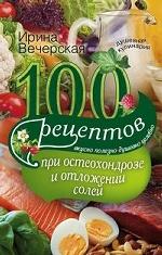 100 рецептов при остеохондрозе и отложении солей