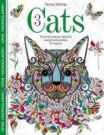 Cats-3.Творческая раскраска замурчательных котиков