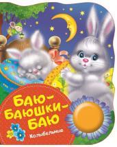 Баю-баюшки-баю(колыбельные)/Поющие книжки
