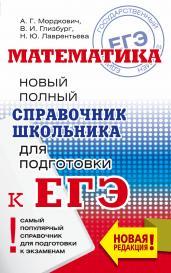 ЕГЭ.Математика.Нов.полн.спр.школ.д/подг.к ЕГЭ/м