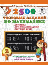 2500 тестовых заданий п/мат.2кл