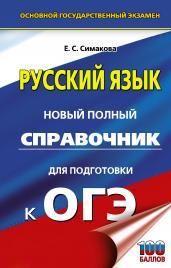 ОГЭ.Русский язык.Нов.полн.спр.д/подг.к ОГЭ/тв