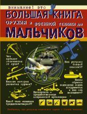 Бол.книга оружия и военной техники д/мальч.