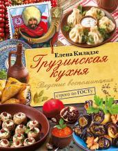 Грузинская кухня.Вкусные воспоминания.Строго по