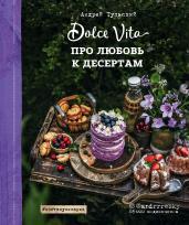 Про любовь к десертам.Dolce vita