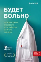 Будет больно:история врача,ушедшего из профессии