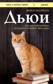 Дьюи.Кот из библиотеки,которого полюбил весь мир