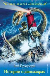 Истории о динозаврах/ЗВД