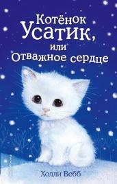 Котёнок Усатик,или Отважное сердце