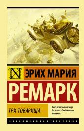 Три товарища(в переводе Архипова)/Экскл.кл