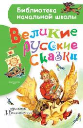 Великие русские сказки/БибНачШК.