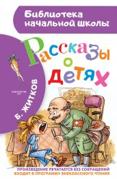 Рассказы о детях/БибНачШК.