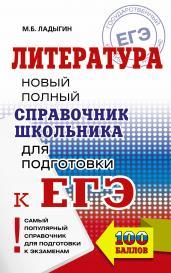 ЕГЭ.Литература.Новый полный спр.школьника/м
