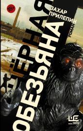 Черная обезьяна/м