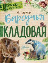 Барсучья кладовая.Первые книжки о животных