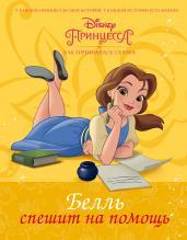 Disney Принцесса.Белль спешит на помощь