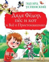 Дядя Фёдор,пёс и кот и Всё о Простоквашино
