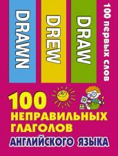 100 неправильных глаголов английского языка